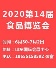 2020第14届全国亚虎老虎机国际平台博览会