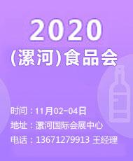 2020第18届中国(漯河)亚虎老虎机国际平台博览会