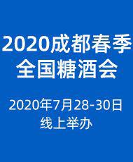 2019成都春季全国糖酒会