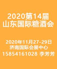 2020第14届山东国际糖酒会
