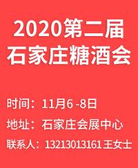2020第二届石家庄糖酒食品交易会