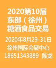 2020第10届中国东部(徐州)糖酒亚虎老虎机国际平台交易