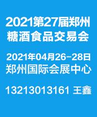 2021第27届郑州糖酒亚虎老虎机国际平台交易会