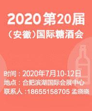 2020第20届安徽国际糖酒食品饮料展览会
