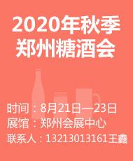 2020年秋季郑州糖酒会