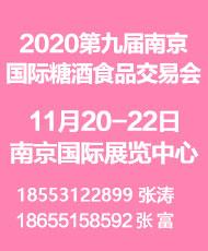 2020第九届南京国际糖酒亚虎老虎机国际平台交易会