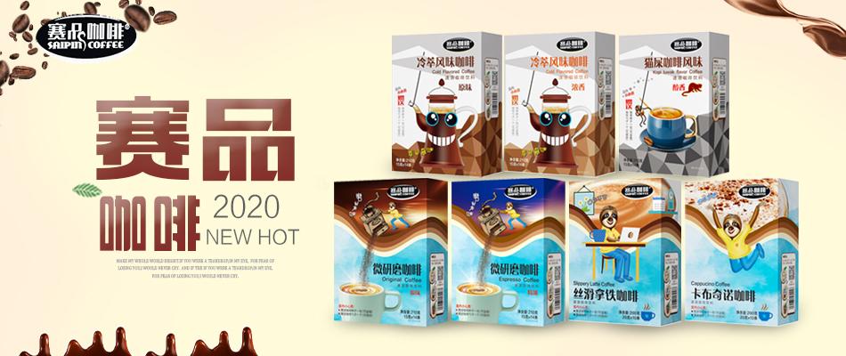 赛品咖啡(天津)有限公司