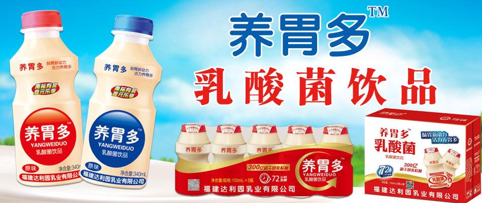 福建达利园乳业有限公司