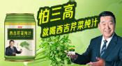 宁夏西吉县旺泉食品饮料厂