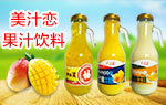 河南省美汁恋食品饮料有限公司